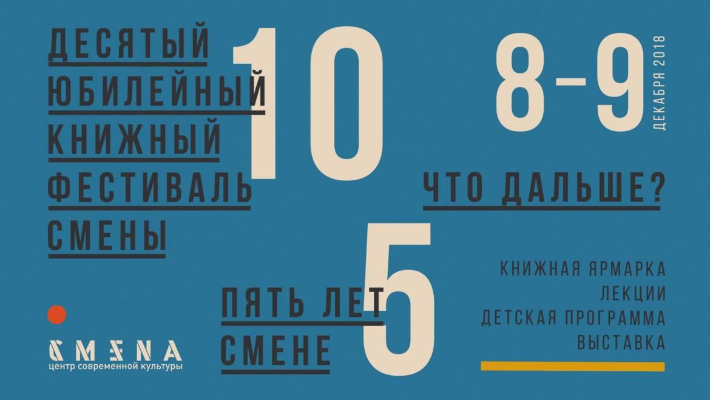 Зимний 10-й юбилейный книжный фестиваль «Смена» в Казани